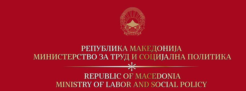 Труд и социјала доби нова министерка
