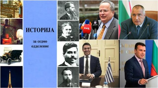 Нема размена на споменици со Скопје, aма има поправка на нивните учебници