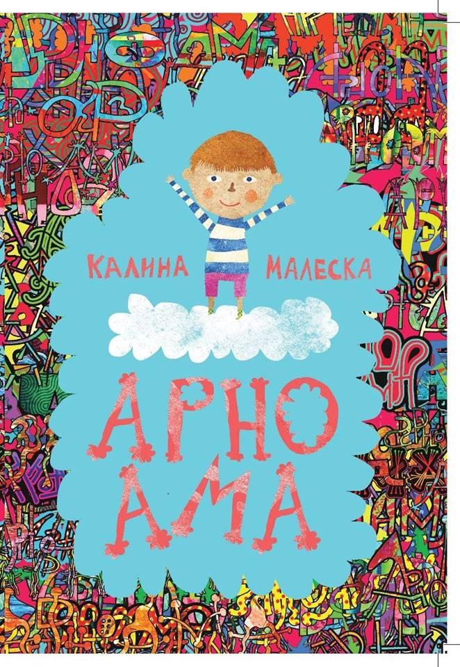 """Театарот """"Сенки и облаци"""" на промоцијата на книгата за деца """"Арно ама"""" ќе одигра претстава според еден од расказите"""