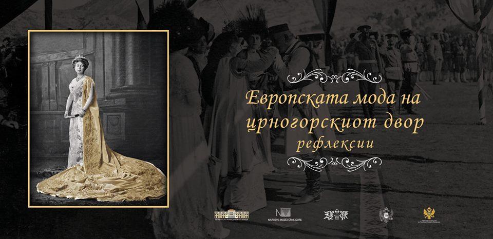 """Изложбата """"Европска мода на црногорскиот двор"""" во Музеј на македонската борба"""