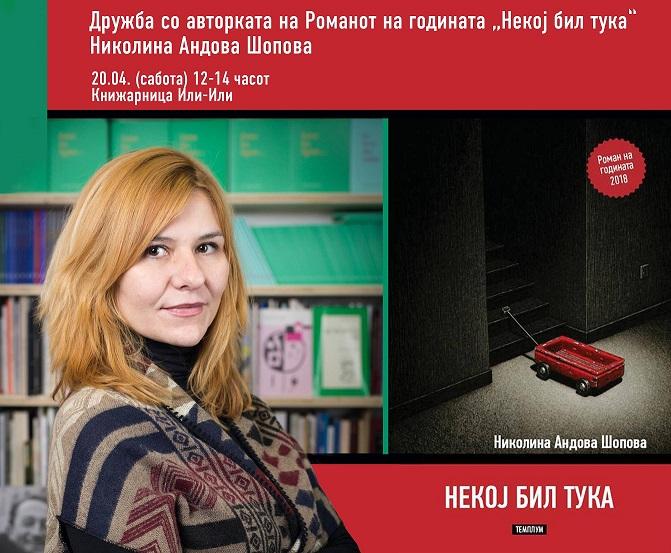 """Добитничката на наградата """"Роман на годината"""" на дружба со читателите во """"Или-или"""""""