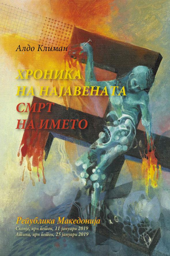 """Деведесет колумни, апели и реагирања на Алдо Климан во книгата """"Хроника на најавената смрт на името"""""""