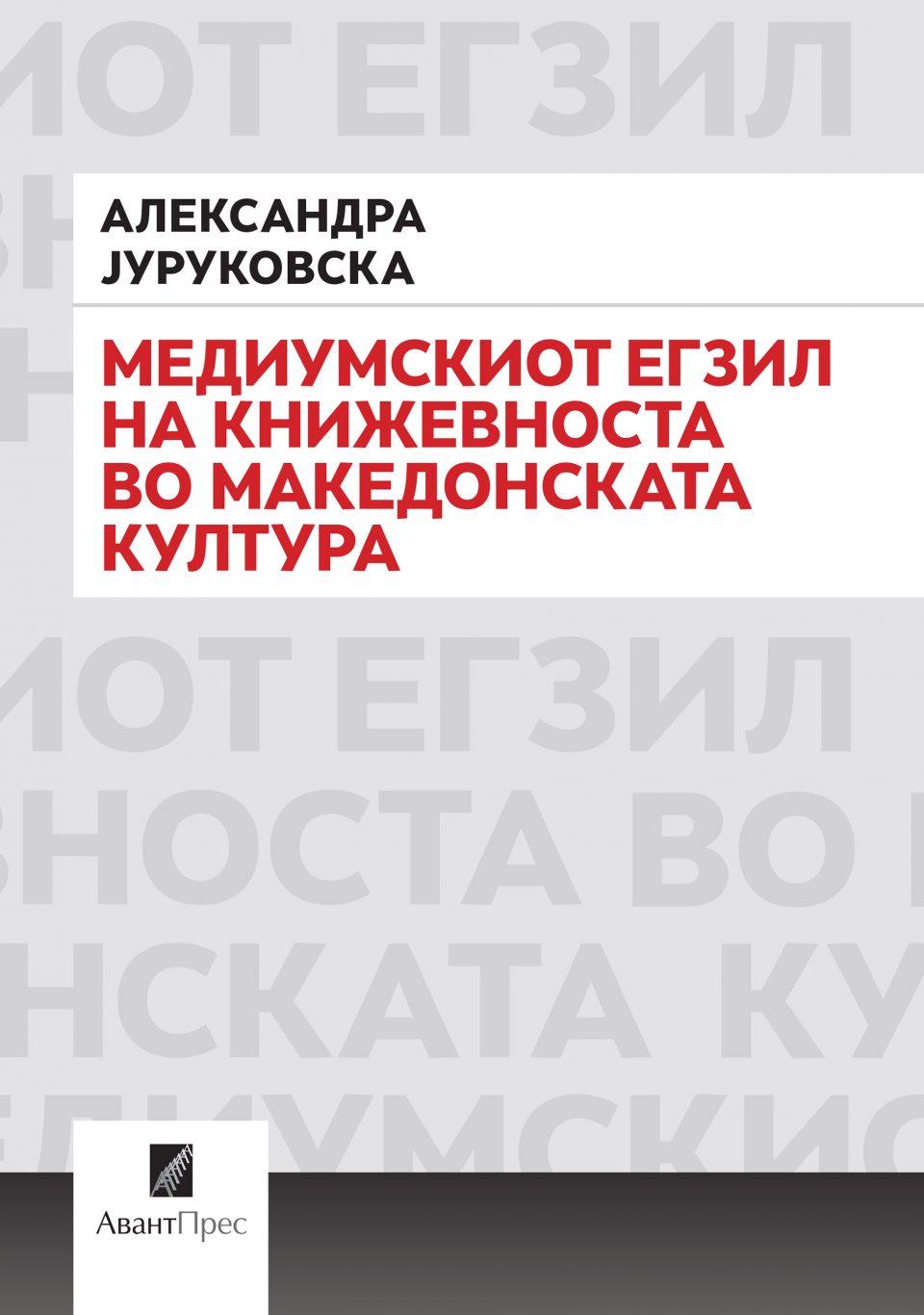 """Промоција на книгата """"Медиумскиот егзил на книжевноста во македонската култура"""" од Александра Јуруковска"""