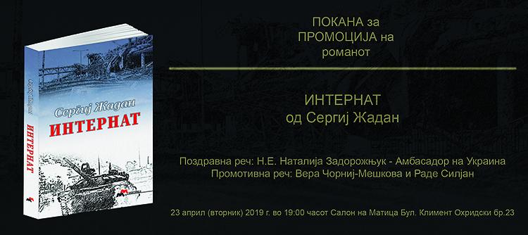 """""""Матица македонска"""" ќе го промовира романот """"Интернат"""" од украинскиот писател Сергиј Жадан"""