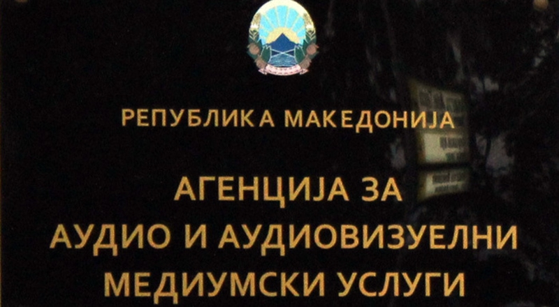 АВМУ: На полноќ завршува објавувањето анкети, изборниот молк почнува на 20 април