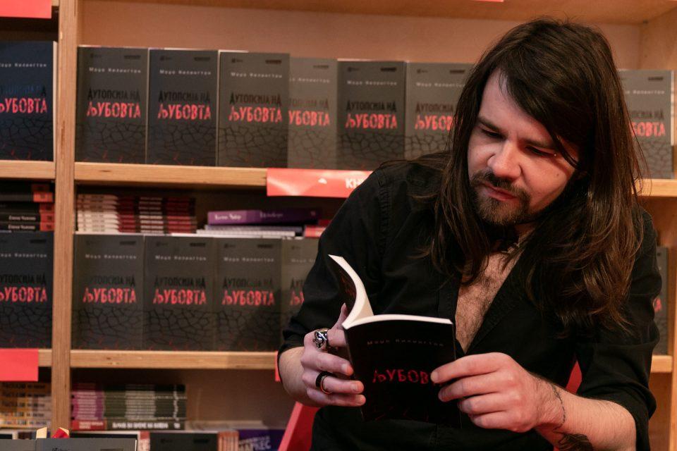 """Промовирана книгата """"Аутопсија на љубовта"""" од Moџо Килингтон"""