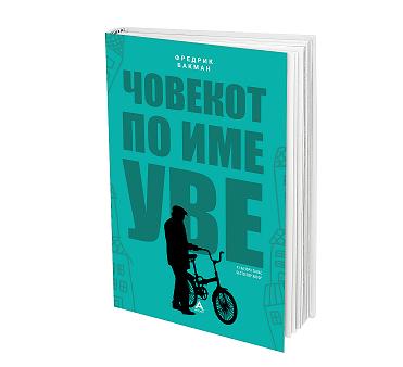 """Објавен романот """"Човекот по име Уве"""" од шведскиот писател Фредрик Бакман"""