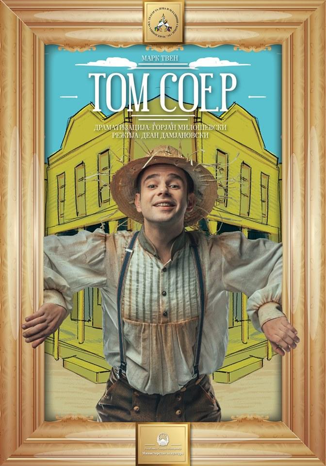 """Премиера на претставата """"Том Соер"""" во Театарот за деца и младинци"""
