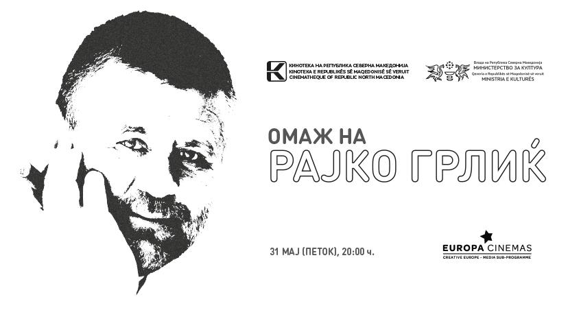 Омаж на Рајко Грлиќ во Кинотека