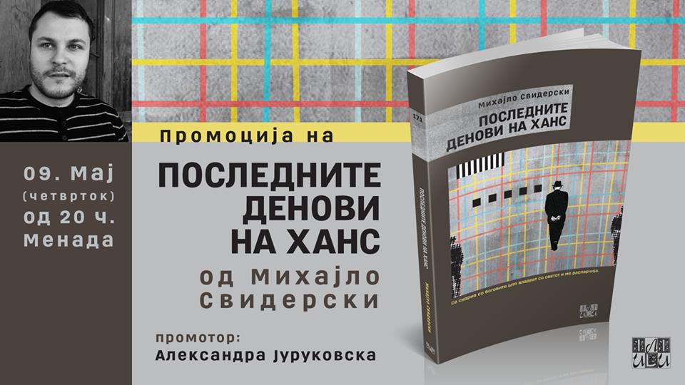 """Промоција на """"Последните денови на Ханс"""" од Михајло Свидерски"""