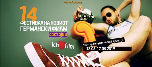 Фестивал на нов германски филм во Кавадарци