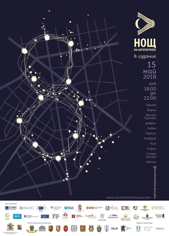 """Македонски автори на """"Ноќ на литературата"""" во Софија"""