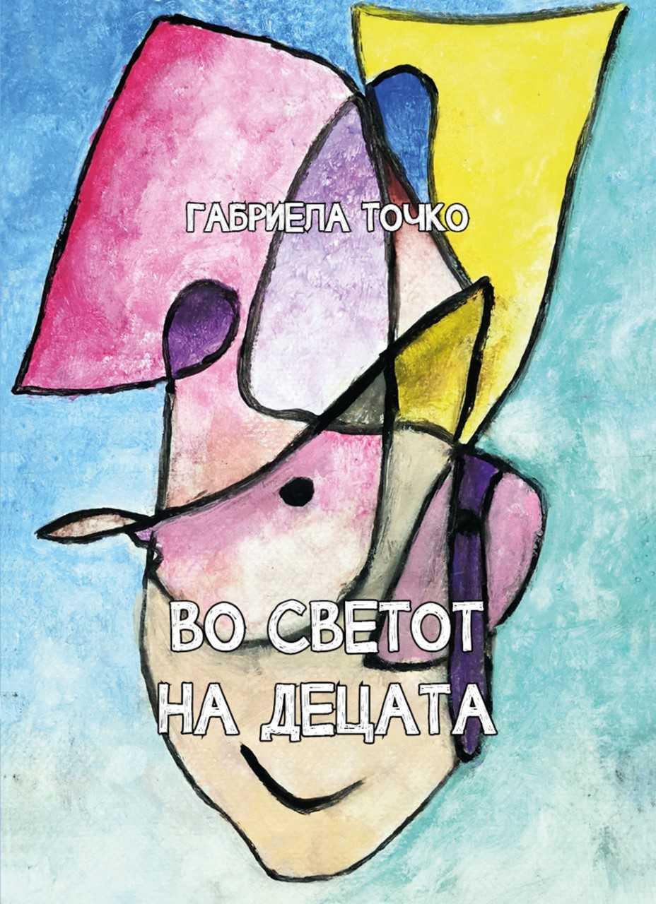 """Промоција на првата книга на Габриела Точко """"Во светот на децата"""" во МКЦ"""