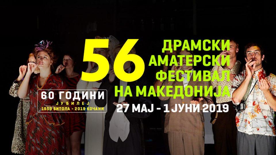 Богата придружна програма за прослава на 60-от Драмски аматерски фестивал во Кочани