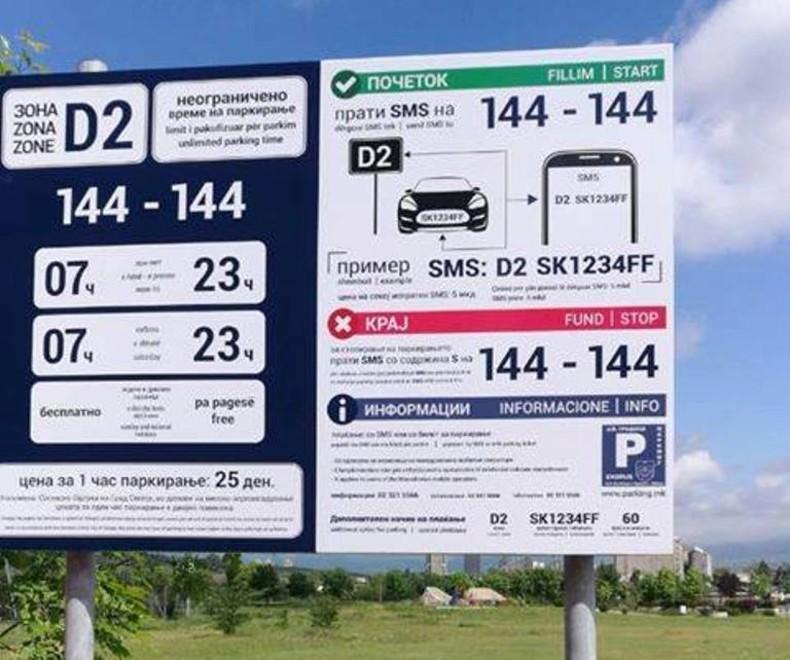 """Се воведува зонско паркирање зад ТЦ """"Три бисери"""" во Аеродром"""