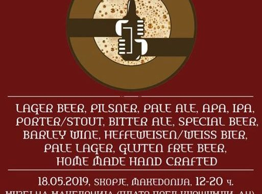 """Секој има право на добро пиво – втор """"Крафтинг пивски салон"""" во Скопје"""