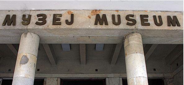 Денеска се одбележува Меѓународниот ден на музеите, влезот е бесплатен