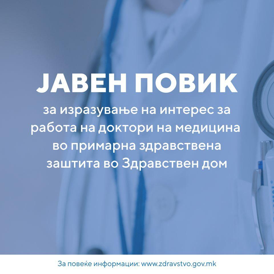 Здравство ги повикува лиценцираните доктори да се пријават за работа во здравствените домови