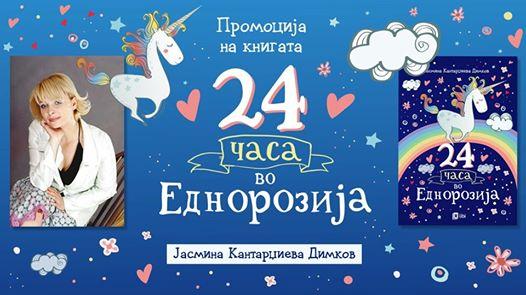 """Промоција на книгата """"24 часа во Еднорозија"""" од Јасмина Кантарџиева Димков"""