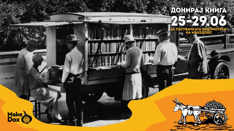 """Акција """"Донирај книга за патувачката библиотека на МакеДокс"""" и проекција на филмот """"Мажи играчи"""""""