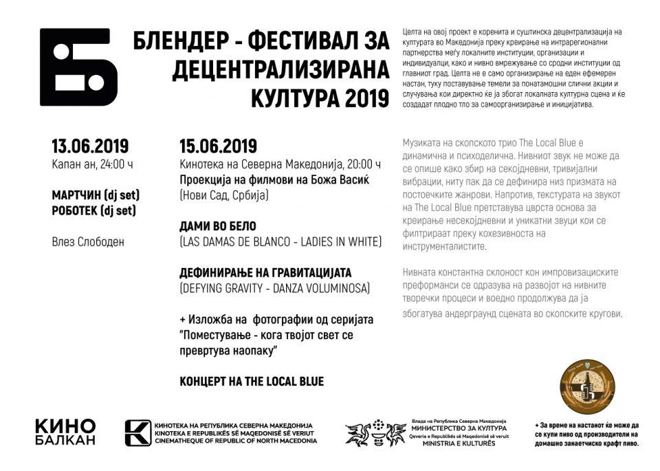 """Почнува """"Блендер""""-фестивал на децентрализираната култура 2019"""