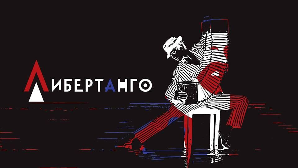 """Балетската претстава """"Либертанго""""-Астор Пјацола на 20 јуни пред македонската публика"""
