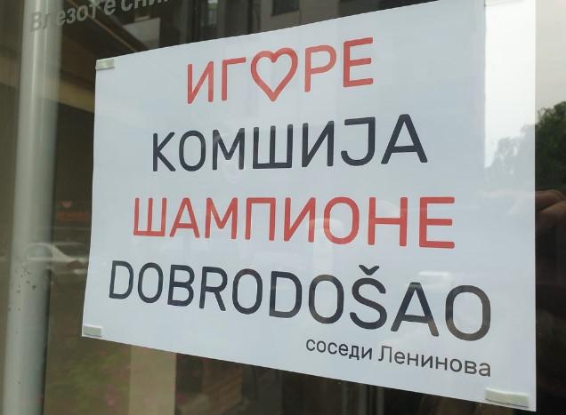 Вакви соседи има само Игор Карачиќ