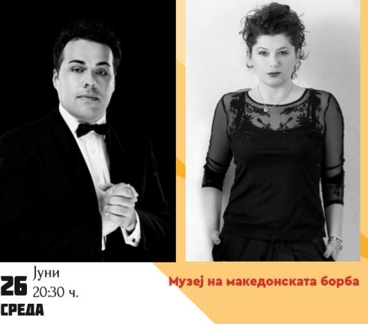 """""""Скопско лето"""": Концерт на Бојан Булаиќ и Драгана Димиќ"""