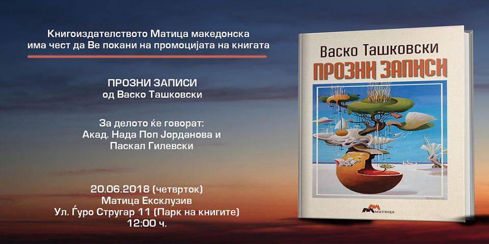 """Промоција на книгата """"Прозни записи"""" од Васко Ташковски"""