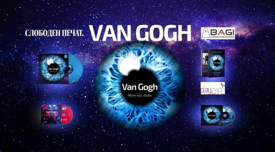 """Промоција на албум и книга на групата """"Ван Гог"""""""