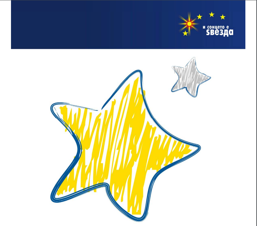 Да го видиме македонското сонце на знамето на обединета Европа, па однатре да работиме за македонската кауза