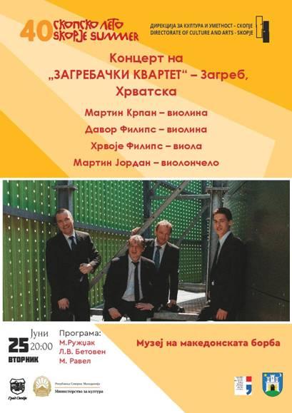 "Концерт на ""Загребачки квартет"" и изложбата ""Разоткривање"" вечерва на ""Скопско лето"""