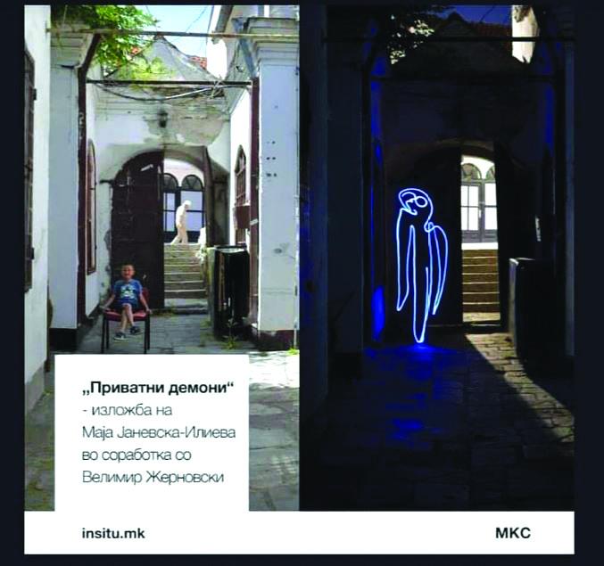 """Изложбата """"Приватни демони"""" на Маја Јаневска-Илиева и Велимир Жерновски на Ин Ситу – саемот на уметност"""