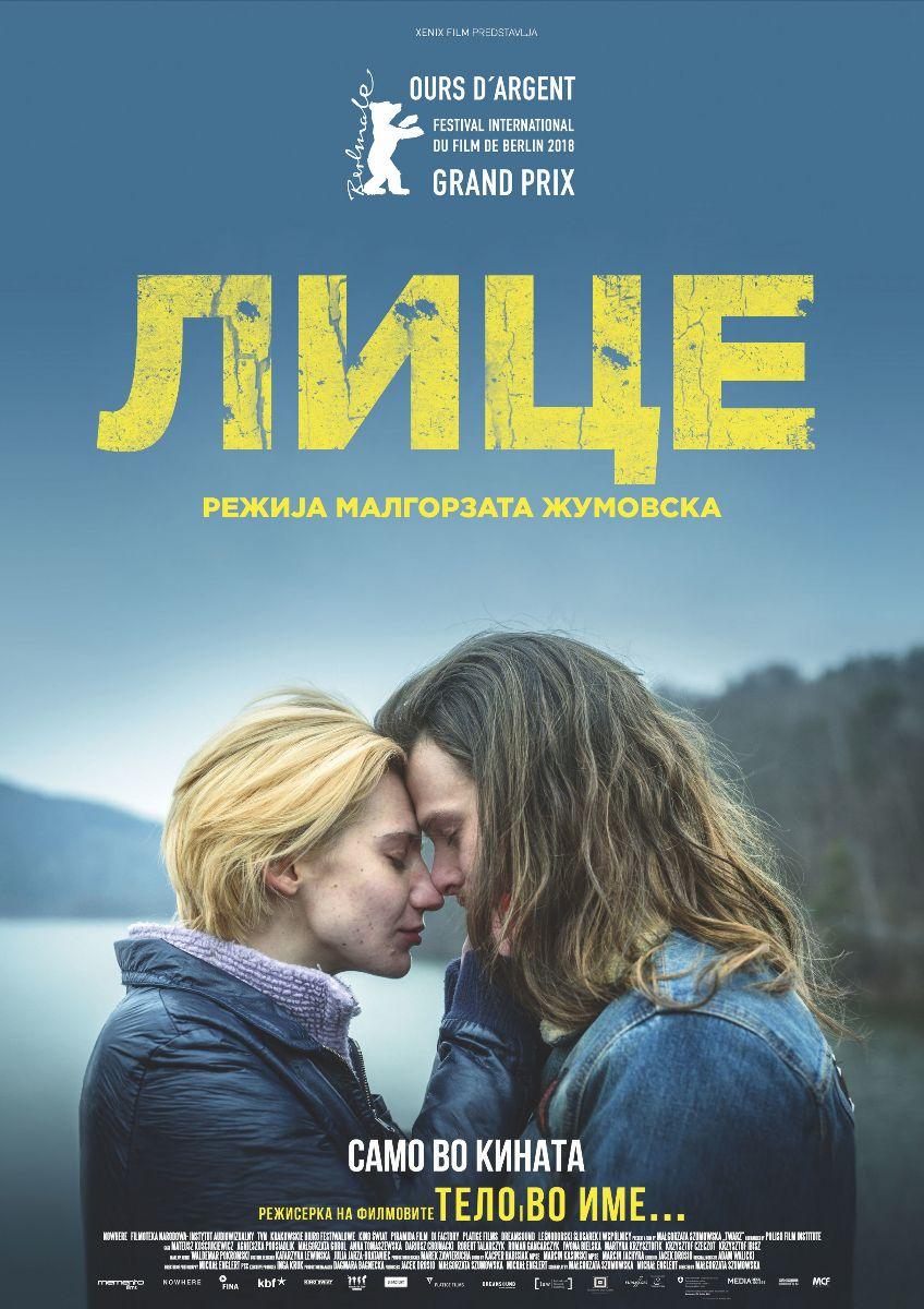 """Филмот """"Лице"""" во кината од 20 јуни"""