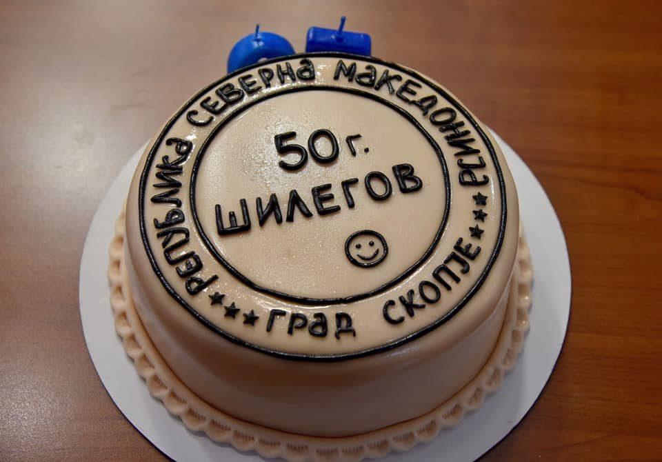 Шилегов заокружи 50 со двојазични торти и Северна