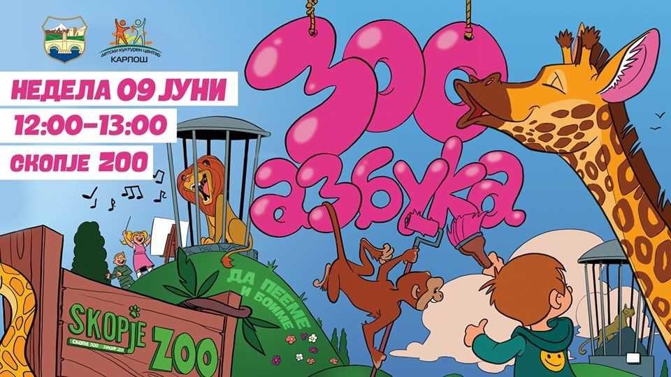 """Во Зоолошката градина промоција на """"ЗОО Азбука"""" и забава """"School's out"""""""