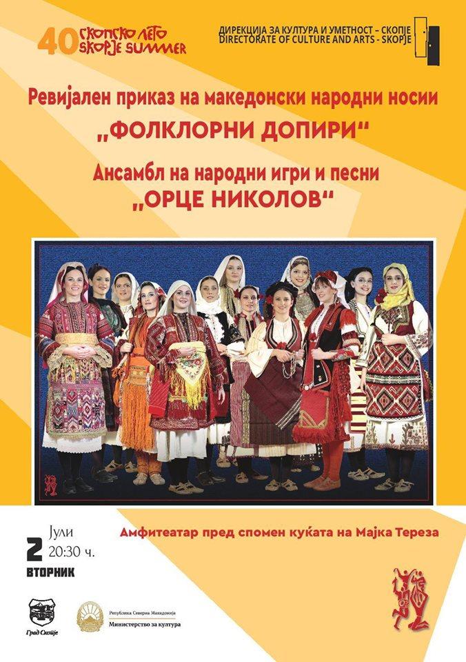 """Претставата """"Том Соер"""" и ревија на народни носии вечер на """"Скопско лето"""""""