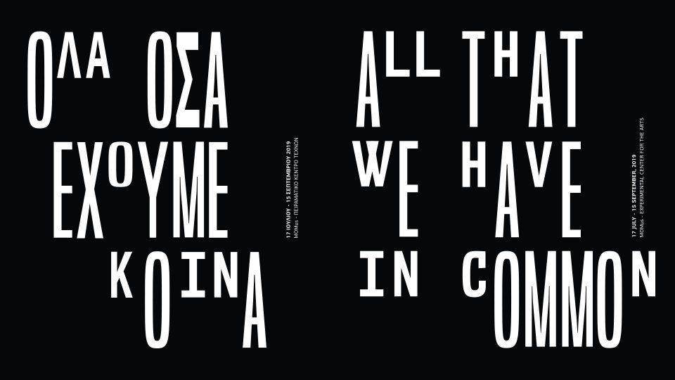 """Изложбата """"Сè што ни е заедничко"""" во организација на МСУ Скопје, претставена во Музејот за современа уметност во Солун"""