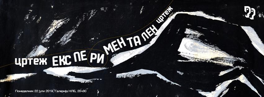"""Изложба """"Цртеж – Експериментален цртеж"""" во Галеријата на НЛБ Банка"""