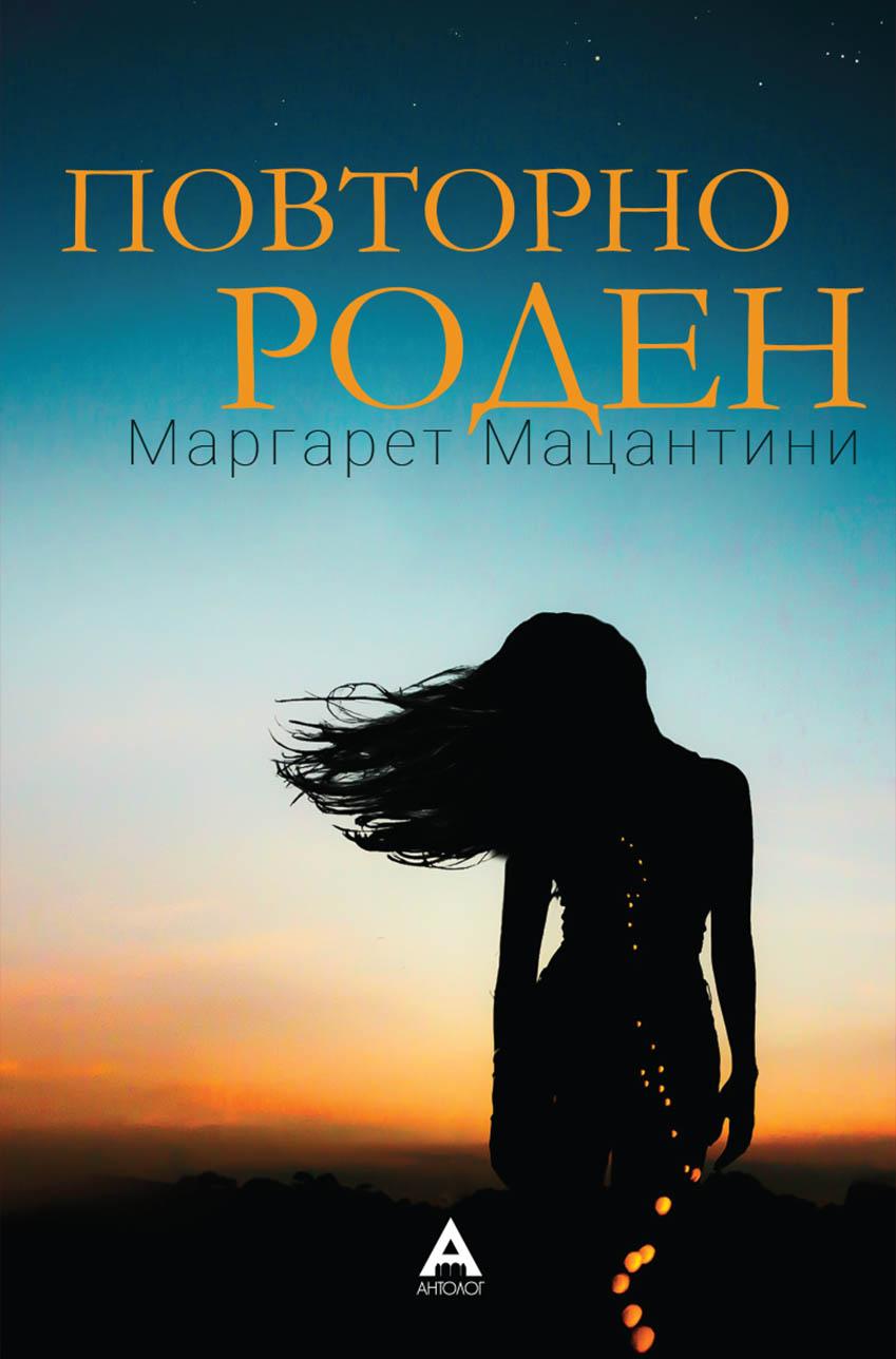 """Објавен романот """"Повторно роден"""" од италијанската авторка Маргарет Мацантини"""