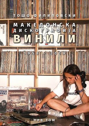 """""""Македонска дискографија – винили"""" е нова монографија на Тошо Филиповски"""