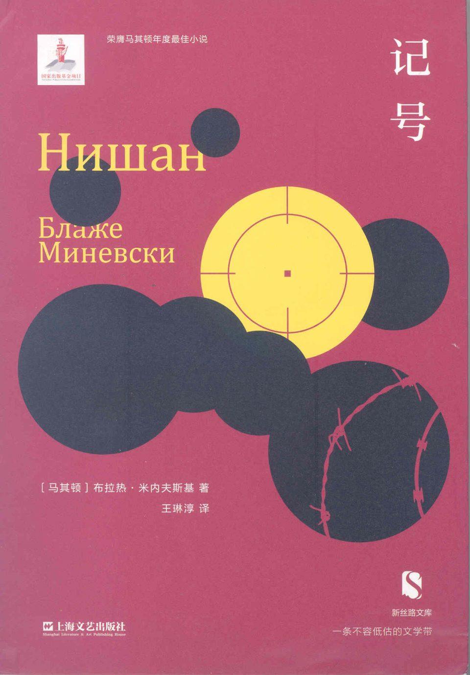 """Романот """"Нишан"""" од Блаже Миневски објавен на кинески јазик во Шангај"""
