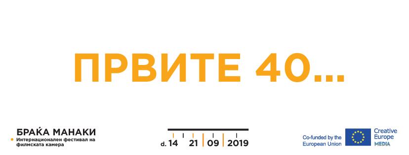 """На """"Бич филм фестивал"""" ќе бидат прикажани три краткометражни македонски филма"""
