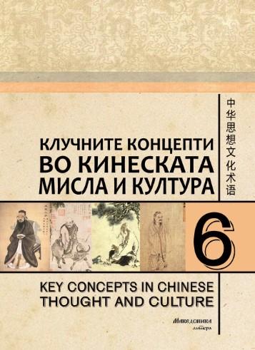 """Објавен шестиот том од серијата """"Клучните концепти во кинеската мисла и култура"""""""