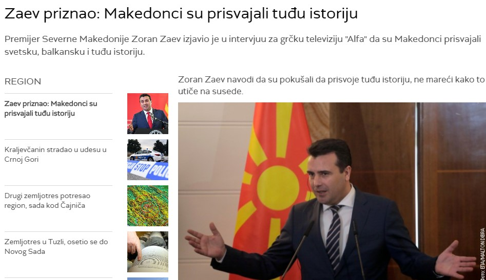 Српски медиуми: Заев призна, Македонците присвојуваа туѓа историја