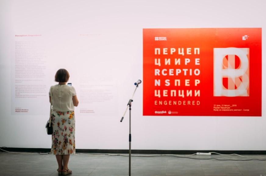 """Перформативна дискусија """"Женски простори"""" како дел од програмата """"Родови перцепции"""" во МСУ"""