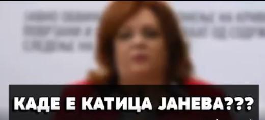 Откриена локацијата на Катица Јанева!