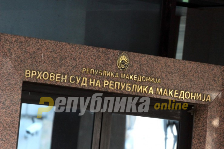 ДКСК: Судиите на Врховниот суд не може да учествуваат во постапка за нивно разрешување
