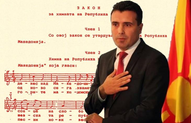 Новата државна химна: Денес над ///////// се раѓа
