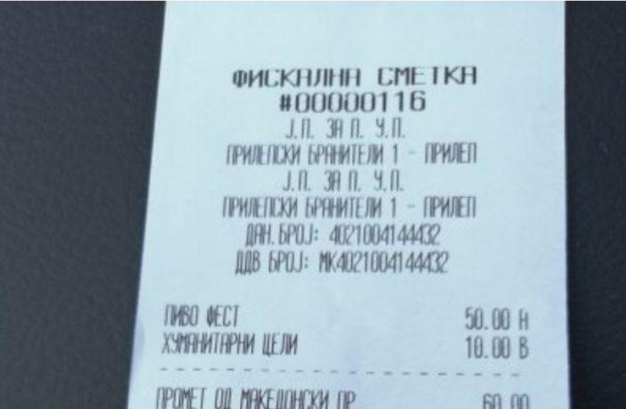 """Скандал: Платете ако сакате да поминете низ Прилеп за време на """"Пиво Фест"""""""